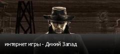 интернет игры - Дикий Запад