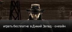 ������ ��������� � ����� ����� - ������
