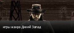 игры жанра Дикий Запад