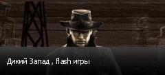 Дикий Запад , flash игры