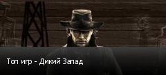 Топ игр - Дикий Запад