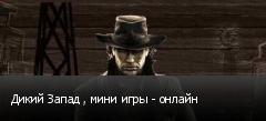 Дикий Запад , мини игры - онлайн