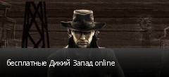 бесплатные Дикий Запад online