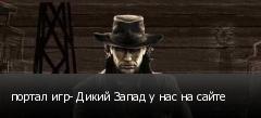 портал игр- Дикий Запад у нас на сайте