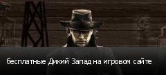 бесплатные Дикий Запад на игровом сайте