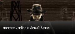 поиграть online в Дикий Запад