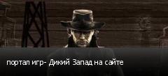 портал игр- Дикий Запад на сайте