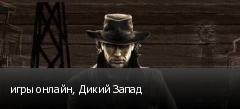 игры онлайн, Дикий Запад