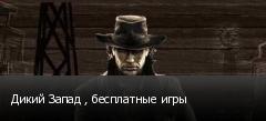 Дикий Запад , бесплатные игры