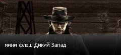 мини флеш Дикий Запад