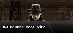 лучшие Дикий Запад - online