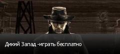 Дикий Запад -играть бесплатно