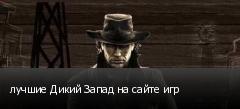 лучшие Дикий Запад на сайте игр