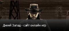 Дикий Запад - сайт онлайн игр