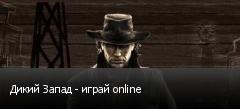 Дикий Запад - играй online