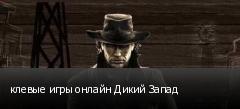 клевые игры онлайн Дикий Запад