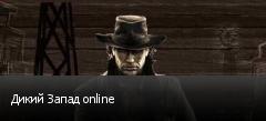 Дикий Запад online