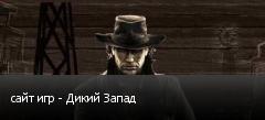сайт игр - Дикий Запад