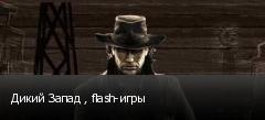 Дикий Запад , flash-игры