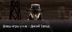 ���� ���� � ��� - ����� �����