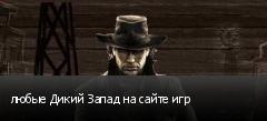 любые Дикий Запад на сайте игр