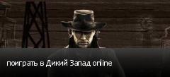 поиграть в Дикий Запад online