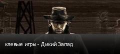 клевые игры - Дикий Запад