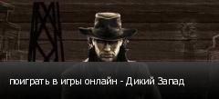 поиграть в игры онлайн - Дикий Запад