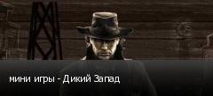 мини игры - Дикий Запад