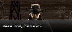 Дикий Запад , онлайн игры