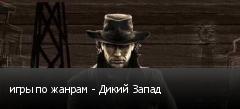игры по жанрам - Дикий Запад