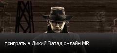 поиграть в Дикий Запад онлайн MR