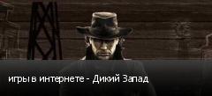 игры в интернете - Дикий Запад