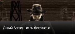 Дикий Запад - игры бесплатно