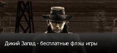 Дикий Запад - бесплатные флэш игры