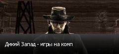 Дикий Запад - игры на комп
