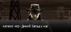 каталог игр- Дикий Запад у нас