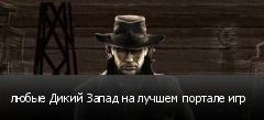 любые Дикий Запад на лучшем портале игр
