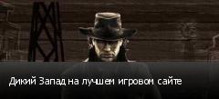 Дикий Запад на лучшем игровом сайте