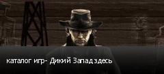каталог игр- Дикий Запад здесь
