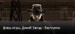флеш игры, Дикий Запад - бесплатно