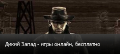 Дикий Запад - игры онлайн, бесплатно