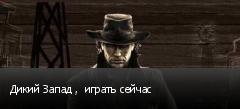 Дикий Запад ,  играть сейчас