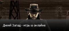 Дикий Запад - игры в онлайне