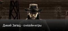 Дикий Запад - онлайн-игры
