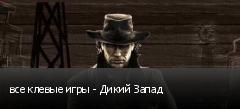 все клевые игры - Дикий Запад