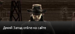 Дикий Запад online на сайте