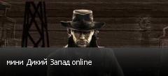 мини Дикий Запад online