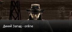 Дикий Запад - online