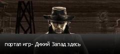 портал игр- Дикий Запад здесь